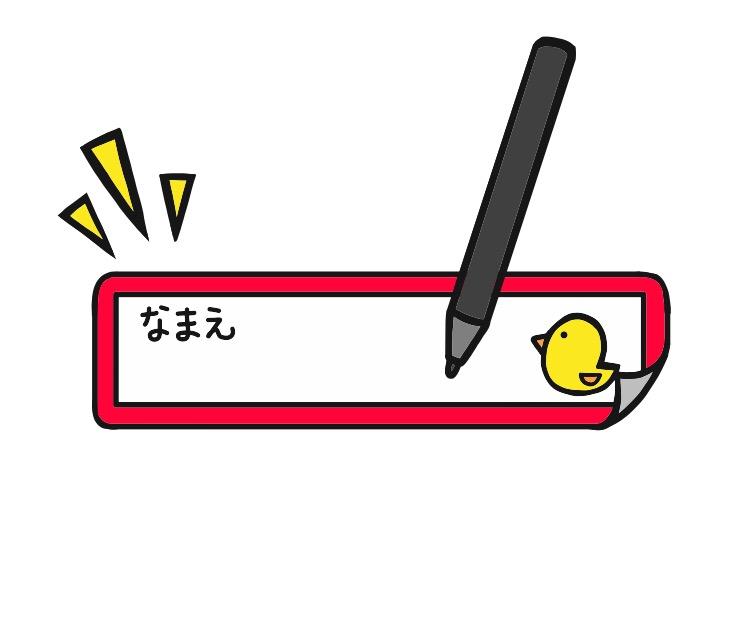 保育園 洋服 名前 書きたくない マスキングテープ タグ どこに 場所 書き方 シール スタンプ 直接